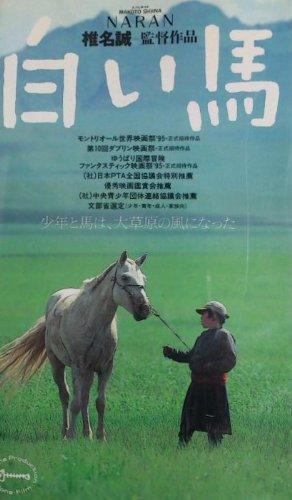白い馬(字幕) [VHS]