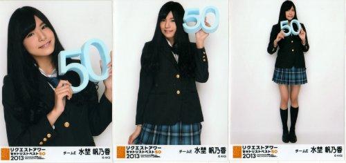 SKE48 リクエストアワー 2013 会場限定生写真3枚 コンプ 水埜帆乃香