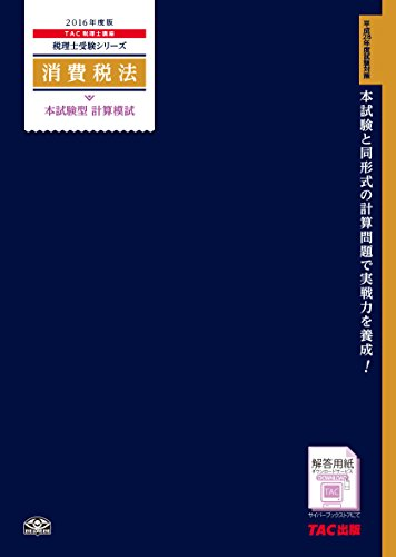 消費税法 本試験型 計算模試 2016年度 (税理士受験シリーズ)