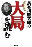 2009年 長谷川慶太郎の大局を読む