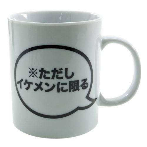 ※ただしイケメンに限る ネットスラングマグカップ(陶器製)面白ギフト雑貨通販
