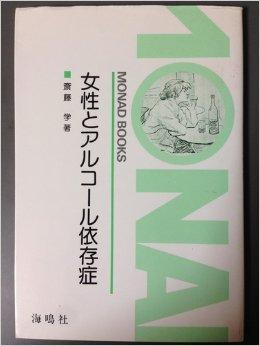 女性とアルコール依存症 (1983年) (Monad books〈16〉)