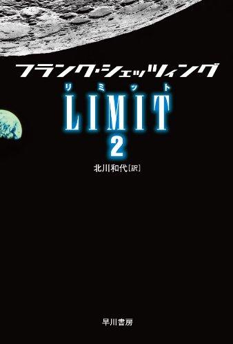 LIMIT〈2〉