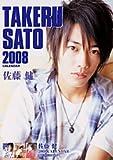 佐藤健 2008年カレンダー