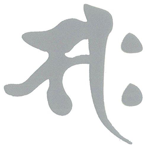 東洋マーク 梵字 【デザインだけ残る】 牛年生まれ(サク) ステッカー  シルバー サイズ: 6.7㎝×6.4㎝3221