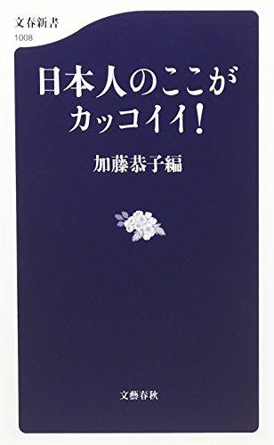日本人のここがカッコイイ! (文春新書)