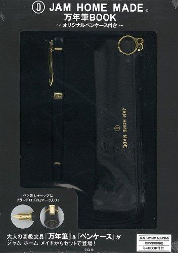 JAM HOME MADE 万年筆BOOK オリジナルペンケース付き ([バラエティ])