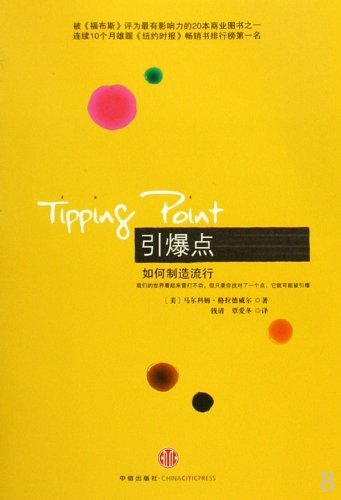tipping-point-chinese-edition-by-malcolm-gladwell-2009-01-08
