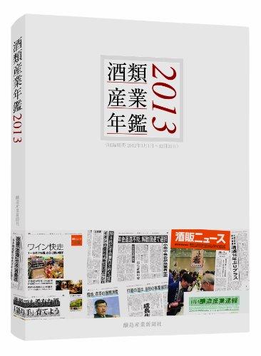 酒類産業年鑑2013