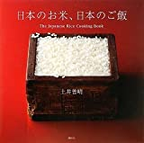 日本のお米、日本のご飯  The Japanese Rice Cooking Book (講談社のお料理BOOK)