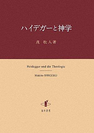 ハイデガーと神学
