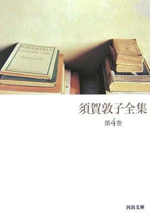 須賀敦子全集〈第4巻〉 (河出文庫)