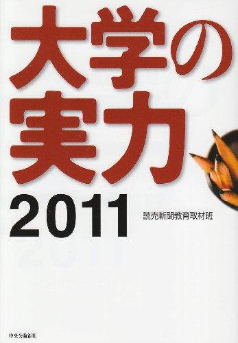 大学の実力〈2011〉