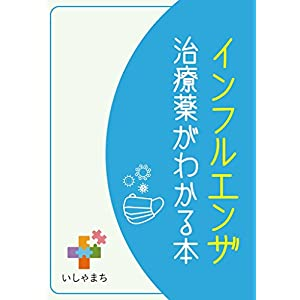 インフルエンザ治療薬がわかる本 [Kindle版]