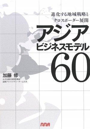 アジアビジネスモデル60