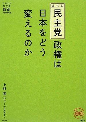 民主党政権は日本をどう変えるのか (家族で読める family book series 004) (家族で読めるfamily book series—たちまちわかる最新時事解説)