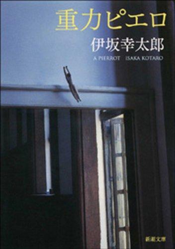伊坂幸太郎のおすすめ作品ランキングTOP10:休日は伊坂幸太郎ワールドに浸れ。 4番目の画像