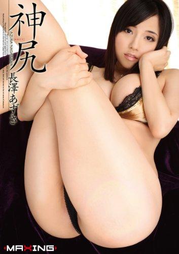 神尻 長澤あずさ マキシング [DVD]