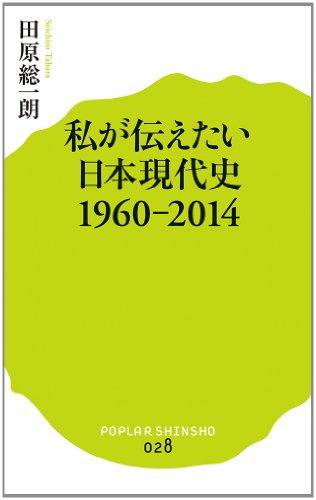 (028)私が伝えたい日本現代史1960-2014 (ポプラ新書)