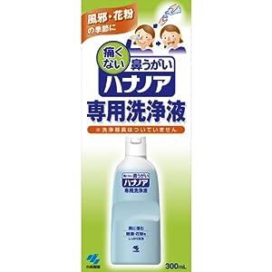 ハナノア 専用洗浄液 300ml