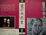 鏡の中の女 [VHS]北野義則ヨーロッパ映画ソムリエのベスト1982年