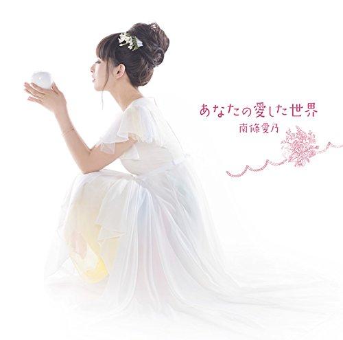 あなたの愛した世界(初回限定盤CD+DVD)TVアニメ(グリザイアの果実)エンディングテーマ