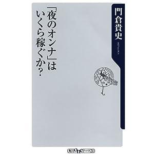 「夜のオンナ」はいくら稼ぐか? (角川oneテーマ21) [Kindle版]