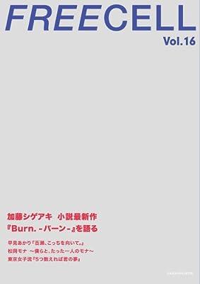 FREECELL vol.16 加藤シゲアキ小説最新作『Burn.-バーン-』表紙巻頭12ページ/早見あかり『百瀬、こっちを向いて』特写&インタビュー 62485-33 (カドカワムック 528)