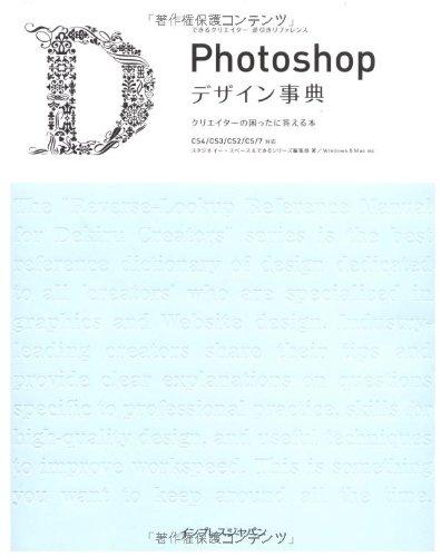 できるクリエイター逆引きリファレンス Photoshop デザイン事典 クリエイターの困ったに答える本 CS4/CS3/CS2/CS/7 対応 (できるクリエイターシリーズ)