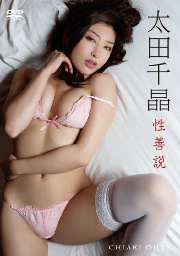 太田千晶/性善説 [DVD]