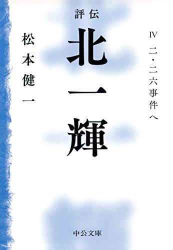 評伝 北一輝 - IV 二・二六事件へ (中公文庫)