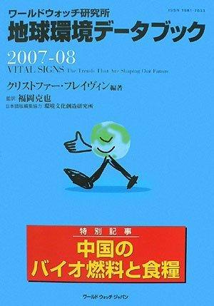 地球環境データブック2007-08 中国のバイオ燃料と食糧―ワールドウォッチ研究所