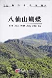 Illustrated-Handbook-of-Insects-Mt.-Baxian-State-Nature-Reserves-Tianjin-Butterflies-of-Mt.-Baxian