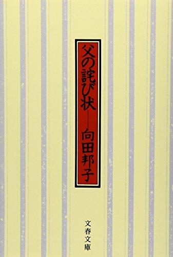 父の詫び状 <新装版> (文春文庫)