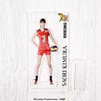 アクリルフィギュア 2015全日本女子バレーボール 〈木村沙織 選手〉