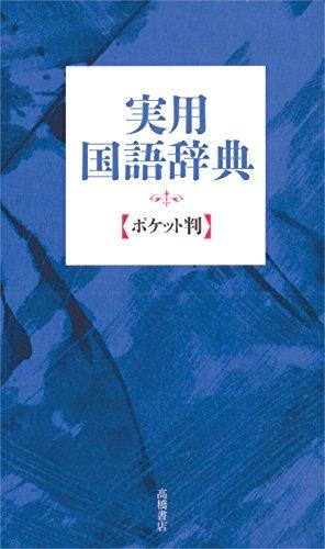 実用国語辞典 ポケット判(青)