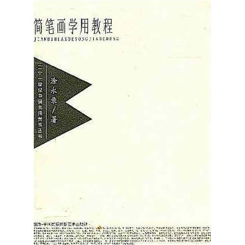 简笔画学用教程/二十一世纪中国实用美术丛书