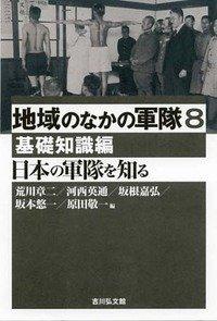 日本の軍隊を知る: 基礎知識編 (地域のなかの軍隊)