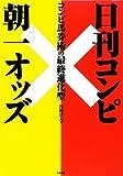 コンピ馬券術の最終進化型 日刊コンピ×朝一オッズ