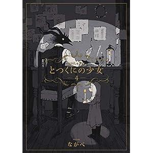 とつくにの少女 4巻 (ブレイドコミックス) [Kindle版]