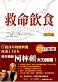 The China Study (Chinese Edition)