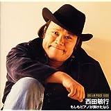 DREAM PRICE 1000 西田敏行 もしもピアノが弾けたなら