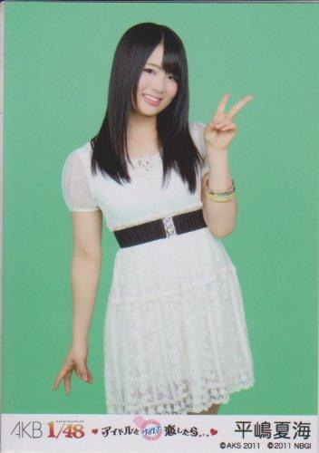AKB48 公式生写真 アイドルとグアムで恋したら・・【平嶋夏海】私服