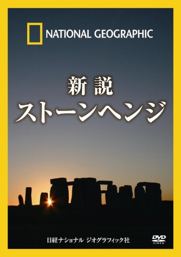 DVD 新説 ストーンヘンジ