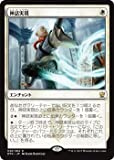マジック:ザ・ギャザリング(MTG) 神話実現/Myth Realized(レア) / タルキール龍紀伝(日本語版)シングルカード DTK-026-R