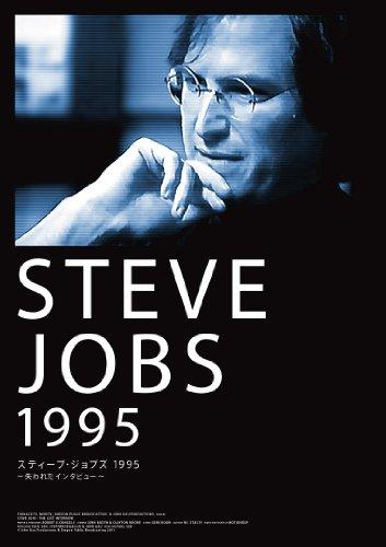 スティーブジョブズ1995失われたインタビュー Bluray