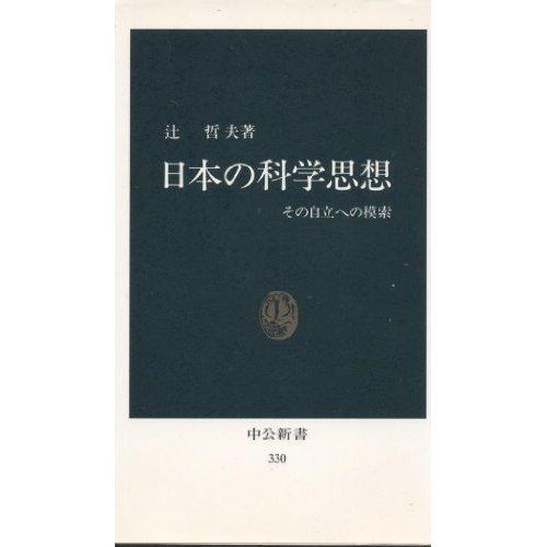 日本の科学思想―その自立への模索