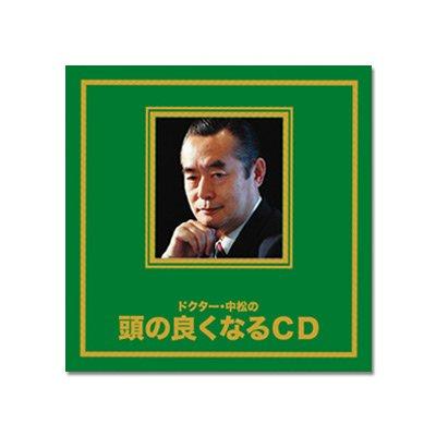 ドクター・中松の「頭の良くなるCD」【ドクター・中松博士選曲の頭を刺激するCD】