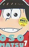 アニメおそ松さんキャラクターズブック おそ松(1): マーガレットコミックス