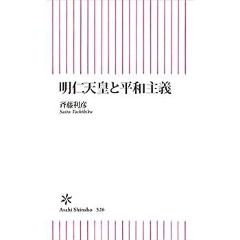 明仁天皇と平和主義〈電子書籍Kindle版もあります〉